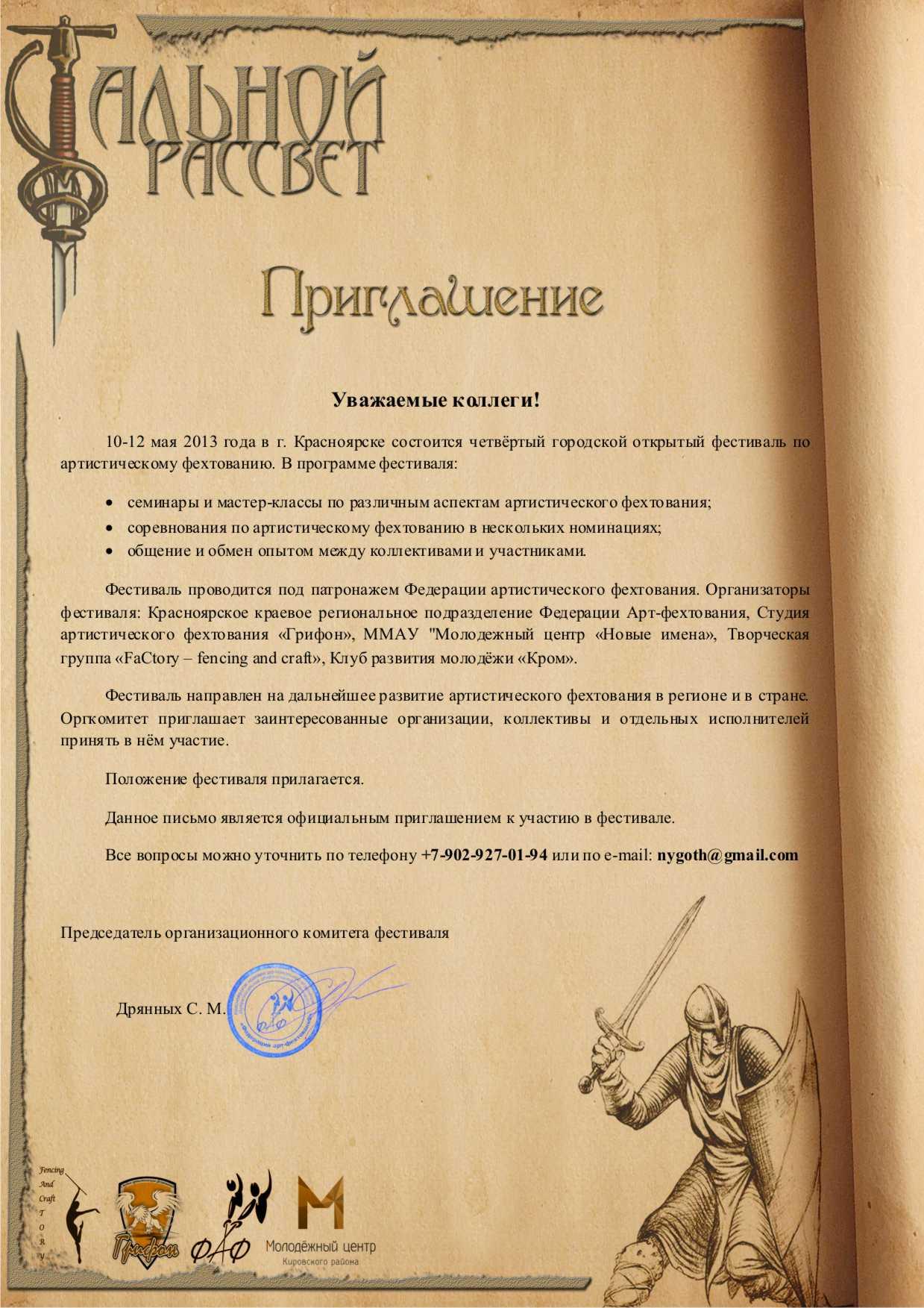 Приглашение на Стальной Рассвет