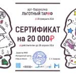 2014-02 Сертификат
